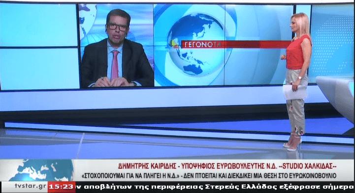 Ο Δημήτρης Καιρίδης στο startv.gr μιλάει για τις Ευρωεκλογές