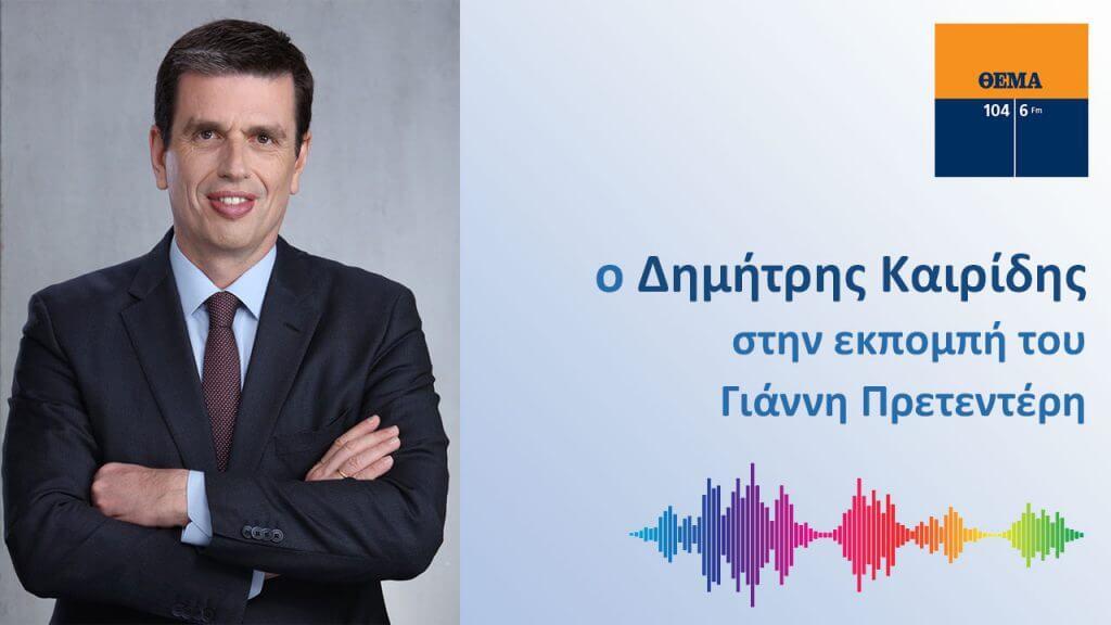 O Δημήτρης Καιρίδης με τον Γιάννη Πρετεντέρη στο ΘΕΜΑ Radio 104.6 (17.04.2019)