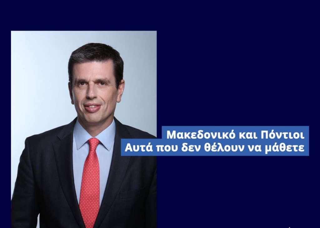 Μακεδονικό και Πόντιοι: Αυτά που δεν θέλουν να μάθετε