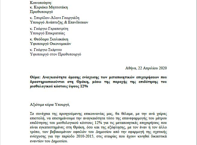 Αναγκαιότητα άμεσης ενίσχυσης των μεταποιητικών επιχειρήσεων στη Θράκη, μέσω της επιδότησης του μισθολογικού κόστους ύψους 12% (22.04.2020)