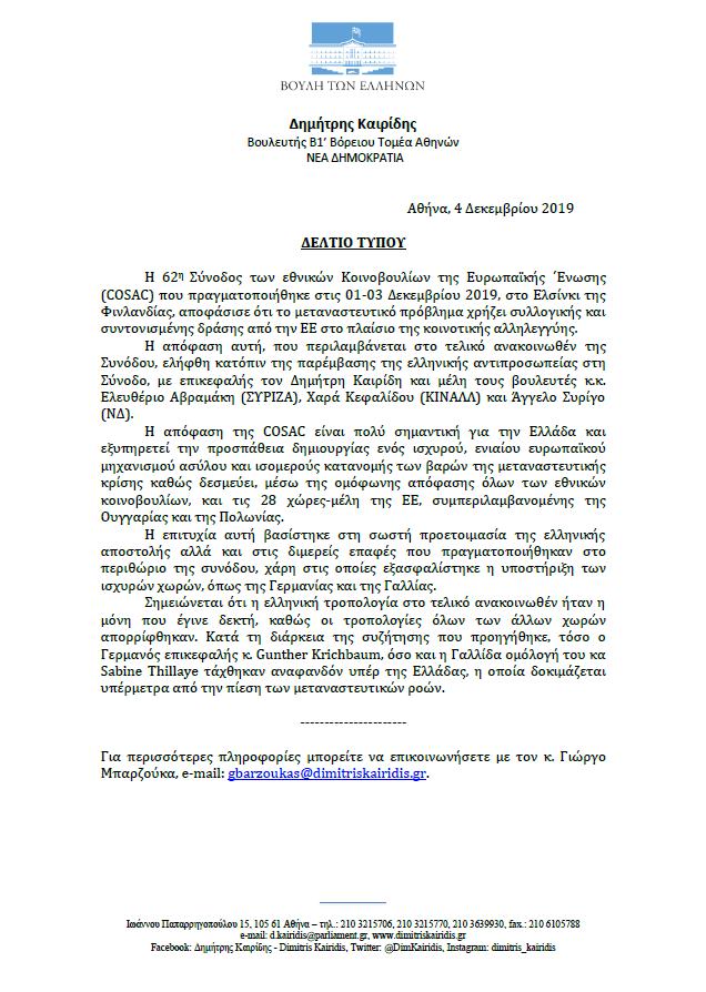 ΔΕΛΤΙΟ ΤΥΠΟΥ – Νίκη της Ελλάδας στη σύνοδο των Εθνικών Κοινοβουλίων της ΕΕ (COSAC) στο Ελσίνκι (05.12.2019)