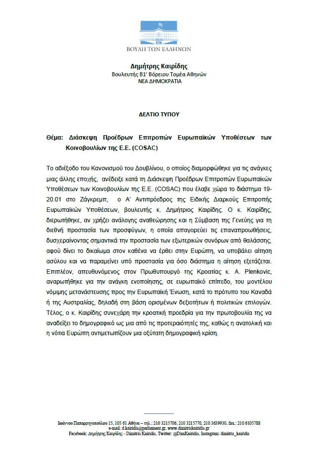 ΔΕΛΤΙΟ ΤΥΠΟΥ – Διάσκεψη Προέδρων Επιτροπών Ευρωπαϊκών Υποθέσεων των Κοινοβουλίων της Ε.Ε. (COSAC) (21.01.2020)