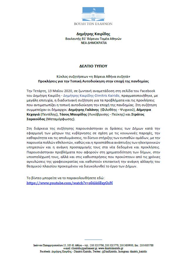 ΔΕΛΤΙΟ ΤΥΠΟΥ – «H Βόρεια Αθήνα συζητά»:  Προκλήσεις για την Τοπική Αυτοδιοίκηση στην εποχή της πανδημίας (14.05.2020)
