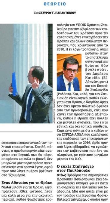 Ένας Αθηναίος για τη Θράκη (Καθημερινή, Σταύρος Γ. Παπαντωνίου, 15.07.2020)