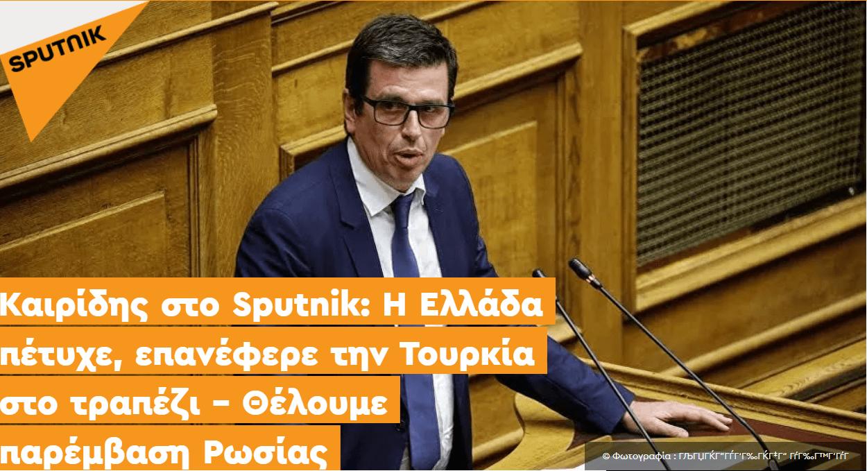 Καιρίδης στο Sputnik: Η Ελλάδα πέτυχε, επανέφερε την Τουρκία στο τραπέζι – Θέλουμε παρέμβαση Ρωσίας (24.09.2020)
