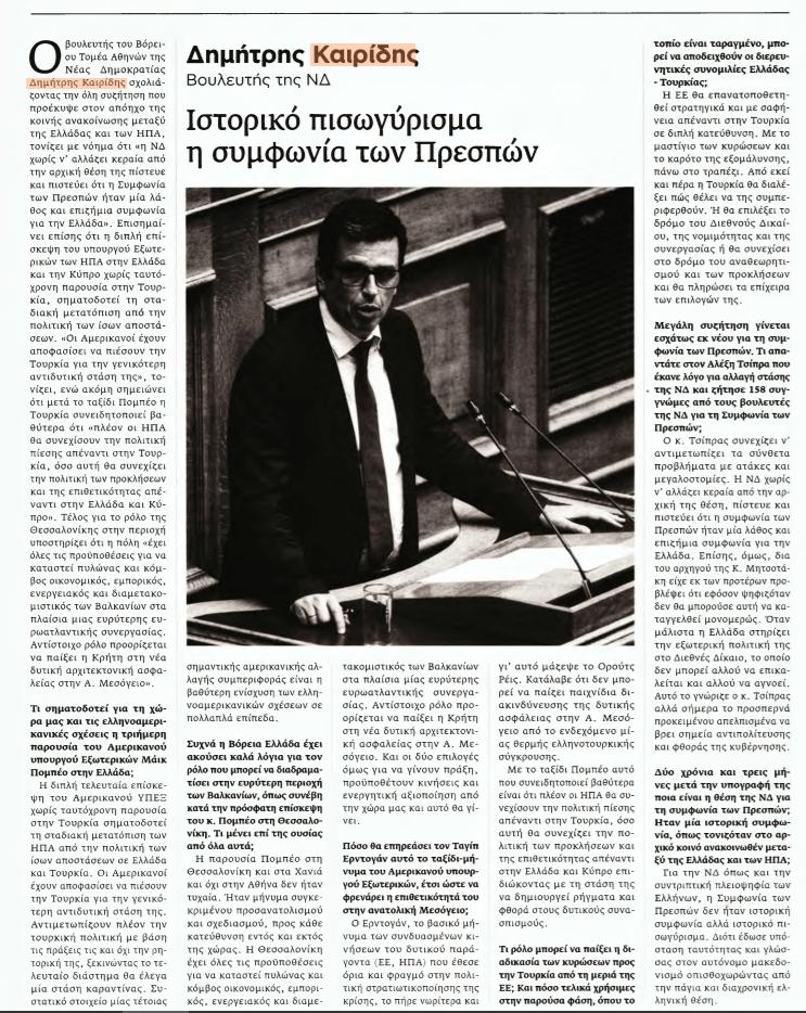 Ιστορικό πισωγύρισμα η Συμφωνία των Πρεσπών (Συνέντευξη στη Μακεδονία της Κυριακής, 04.10.2020)