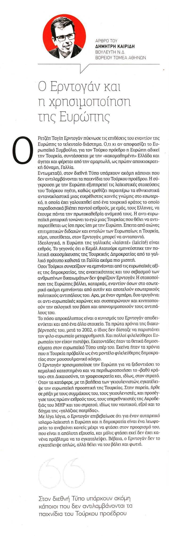 Ο Ερντογάν και η χρησιμοποίηση της Ευρώπης (Παραπολιτικά, 12.12.2020)
