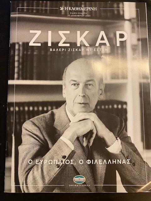 Η συνέντευξη του Ζισκάρ με τον Γιώργο Αναστασόπουλο (26.12.2020)