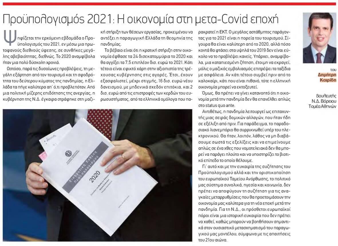 Προϋπολογισμός 2021: Η οικονομία στη μετα-Covid εποχή (Political, 10.12.2020)