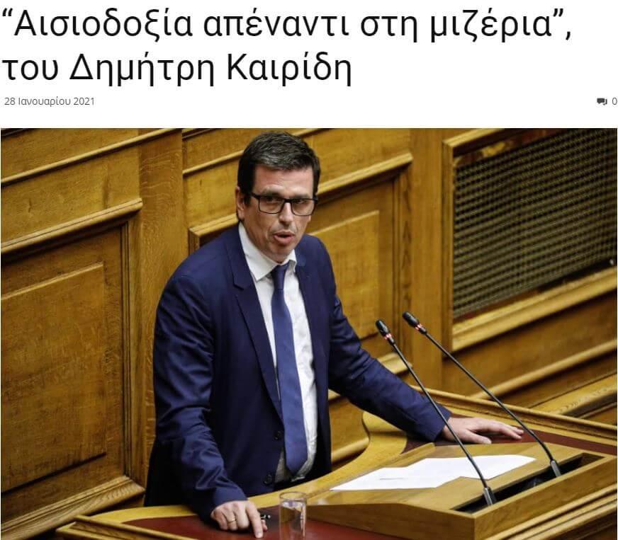 """""""Αισιοδοξία απέναντι στη μιζέρια"""" (xtypos.gr)"""