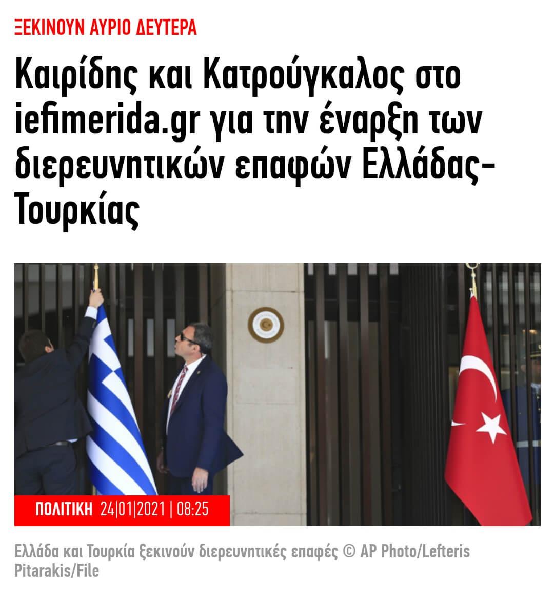 """""""Ελλάδα, Τουρκία και Δύση, ενόψει των διερευνητικών (iefimerida.gr)"""