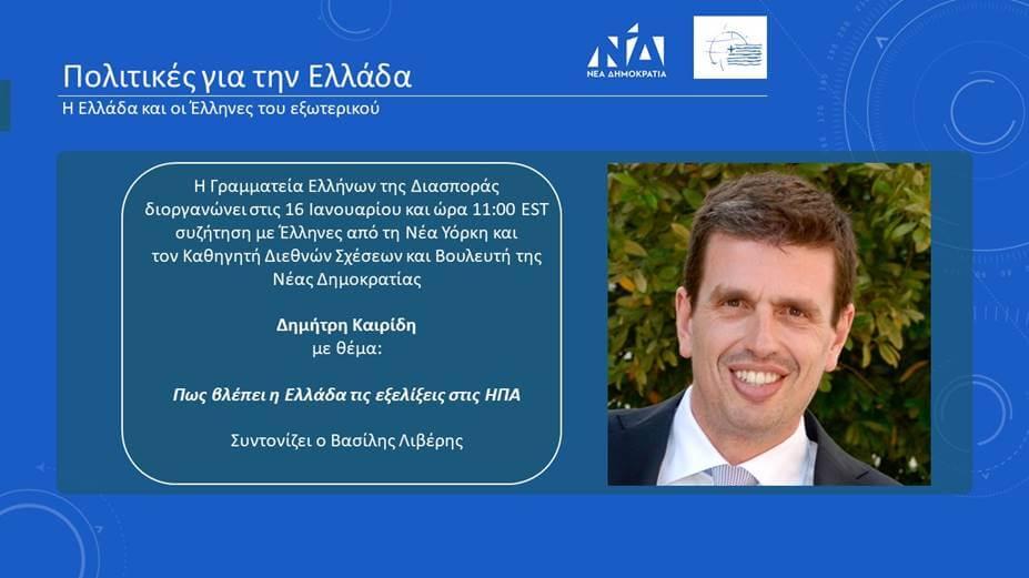 Διαδικτυακή συζήτηση με Έλληνες της Αμερικής