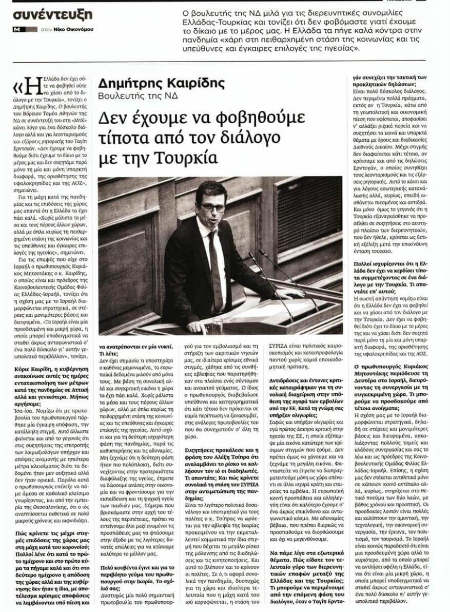Συνέντευξη στη Μακεδονία της Κυριακής: Δεν έχουμε να φοβηθούμε τίποτα από τον διάλογο με την Τουρκία