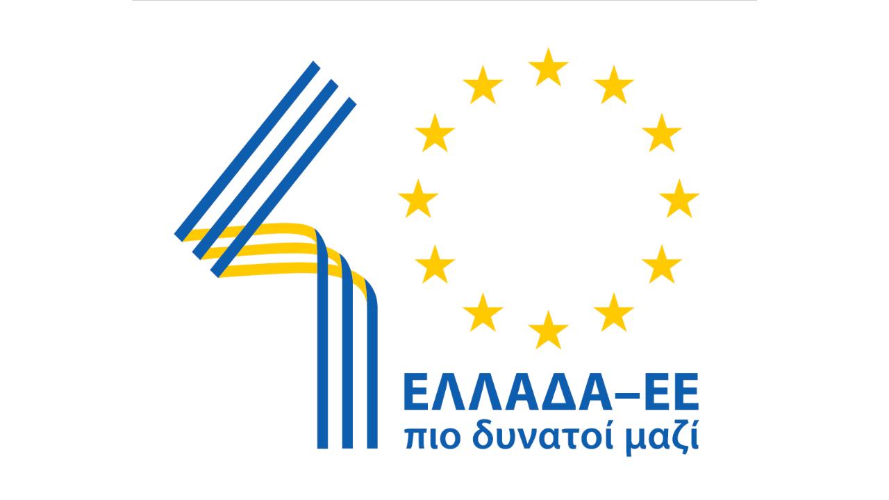 Ελλάδα –  Ευρωπαϊκή Ένωση: πιο δυνατοί μαζί