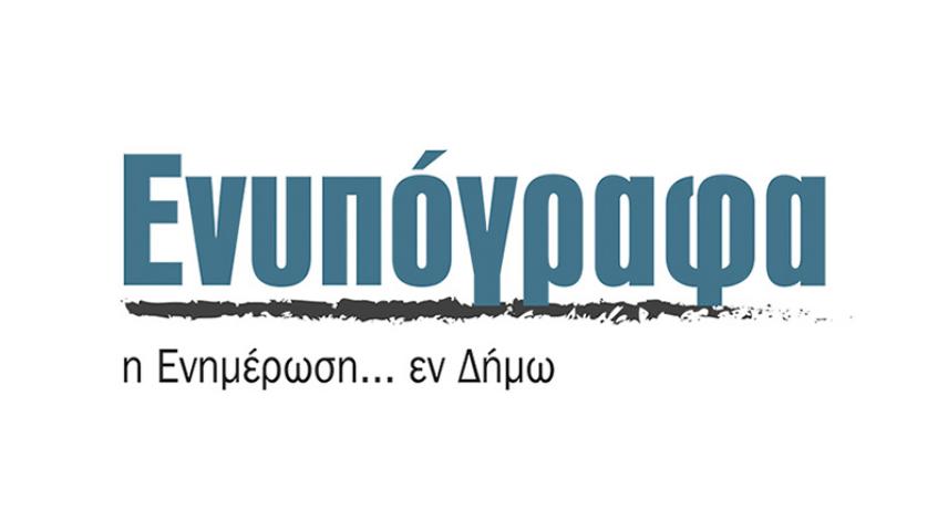 Οι δήμοι να αποκτήσουν οικονομική αυτοτέλεια, με δικούς τους πόρους (enypografa.gr)