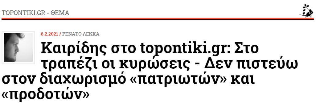 Δεν πιστεύω στον διαχωρισμό «πατριωτών» και «προδοτών» (pontiki.gr)