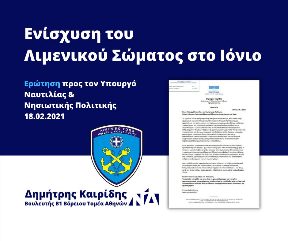 Ενίσχυση Λιμενικού Σώματος-Ελληνικής Ακτοφυλακής στο Ιόνιο