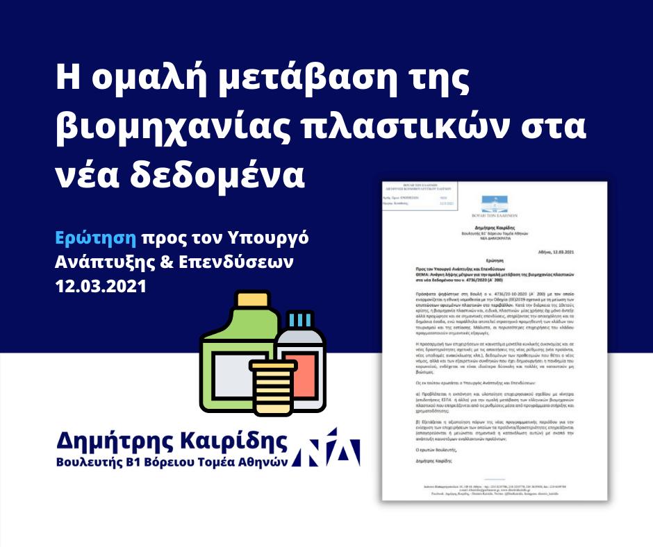 Ανάγκη λήψης μέτρων για την ομαλή μετάβαση της βιομηχανίας πλαστικών στα νέα δεδομένου του ν. 4736/2020 (Α΄ 200)