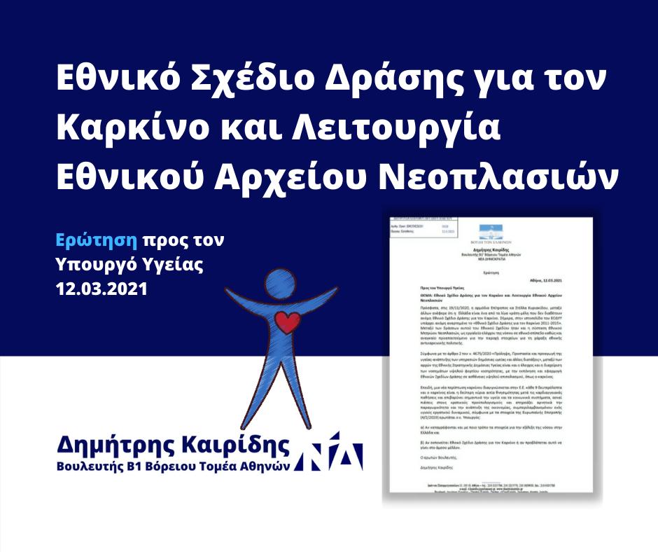 Εθνικό Σχέδιο Δράσης για τον Καρκίνο και Λειτουργία Εθνικού Αρχείου Νεοπλασιών