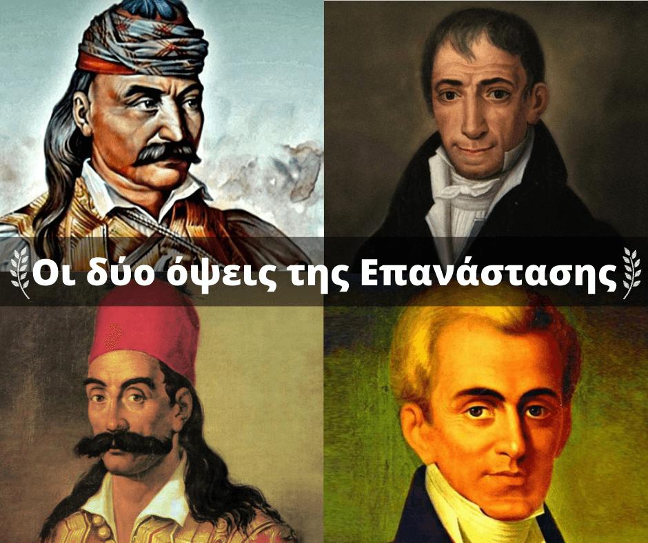 Η Επανάσταση και οι διαφορετικές όψεις της (dailypost.gr)