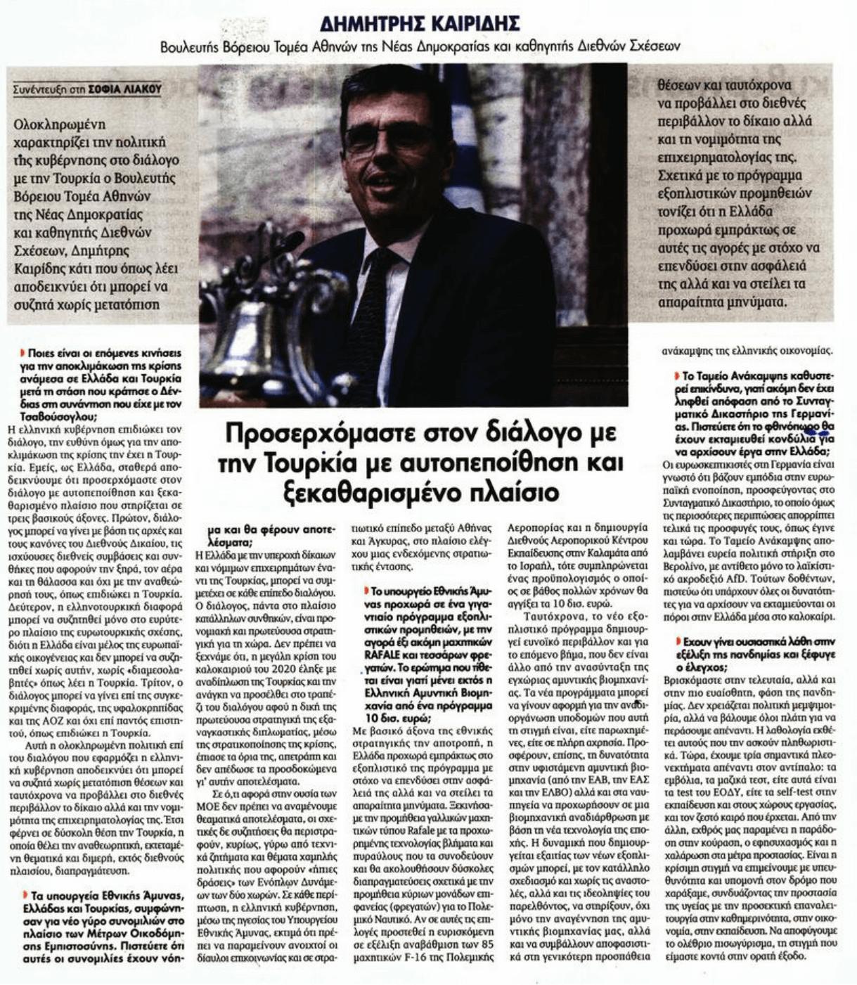 Προσερχόμαστε στον διάλογο με την Τουρκία με αυτοπεποίθηση και ξεκαθαρισμένο πλαίσιο (Kontranews)