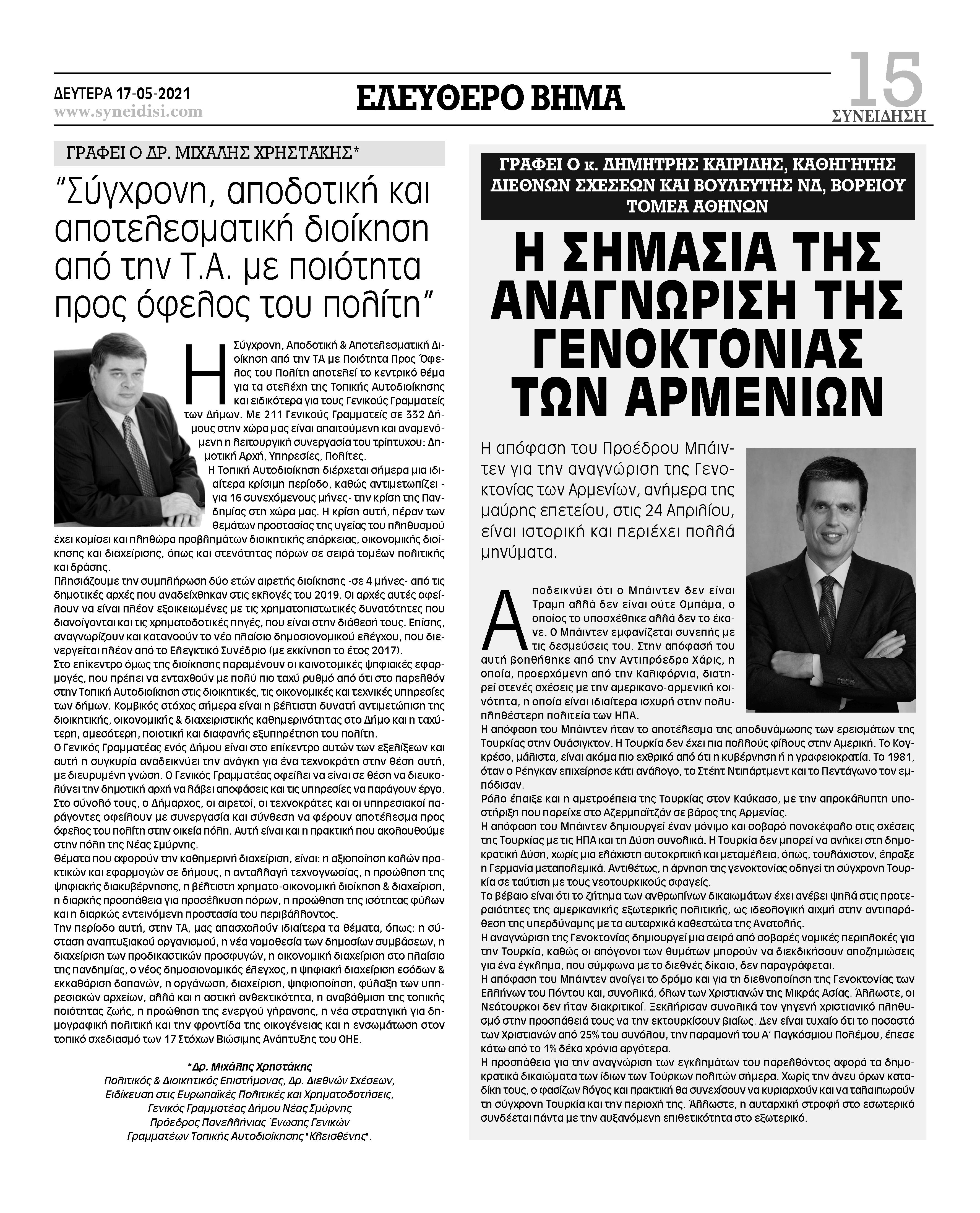 Η σημασία της αναγνώρισης της Γενοκτονίας των Αρμενίων (Εφημερίδα Συνείδηση)