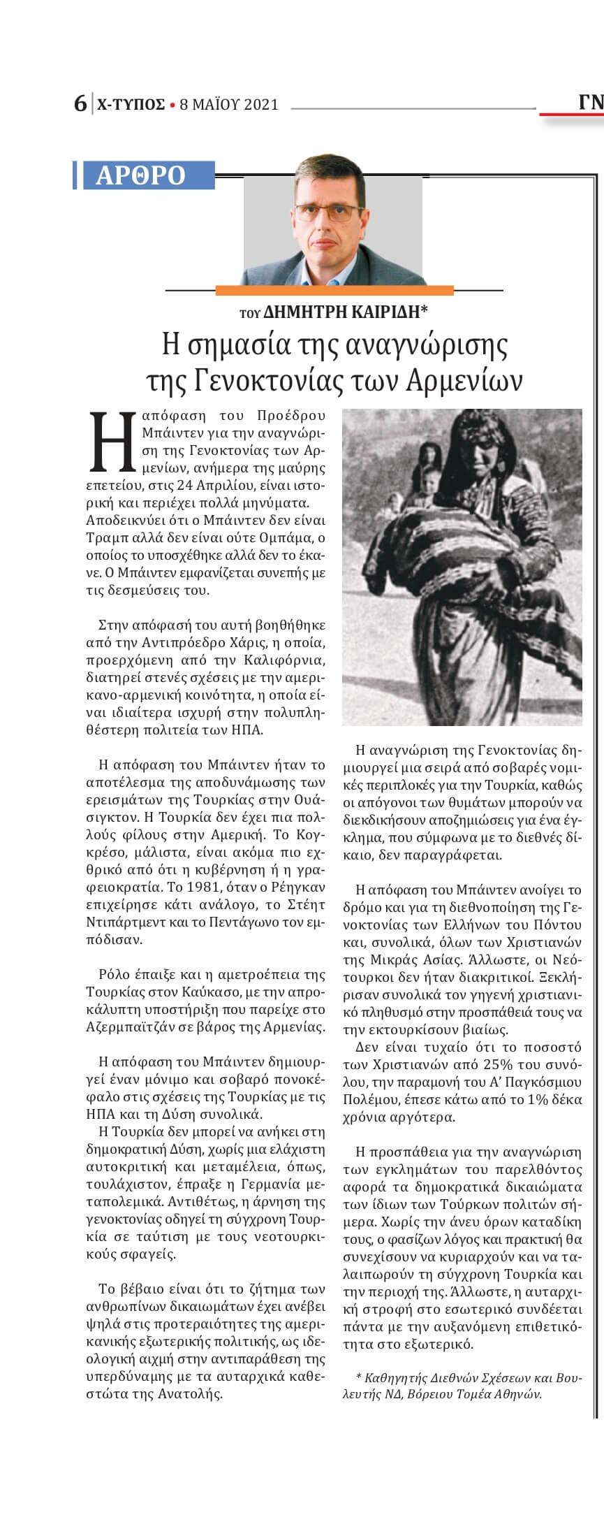 Η σημασία της αναγνώρισης της Γενοκτονίας των Αρμενίων (Χ-ΤΥΠΟΣ)
