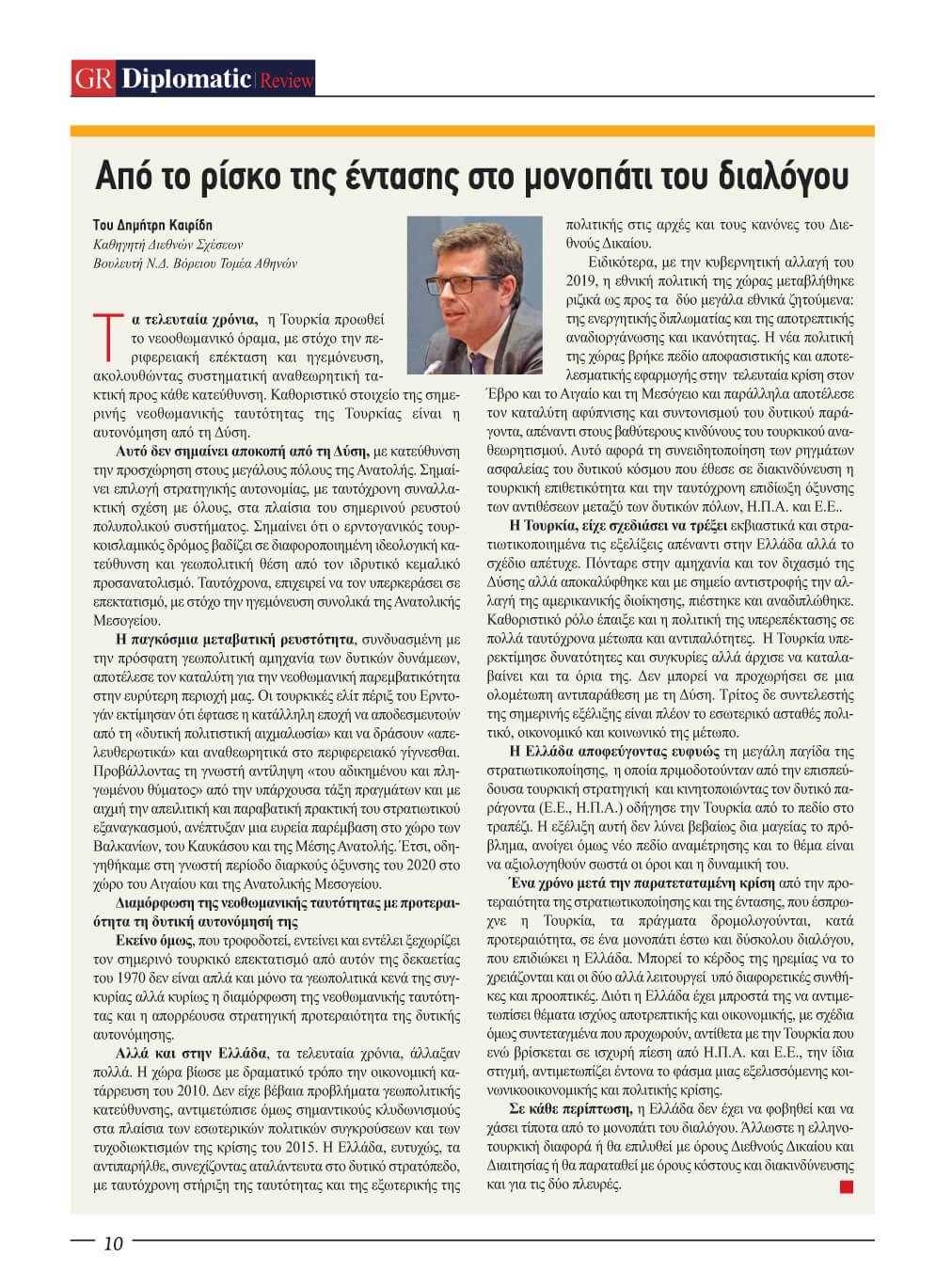 Από το ρίσκο της έντασης στο μονοπάτι του διαλόγου (GR Diplomatic Review, Μάιος-Ιούνιος 2021)
