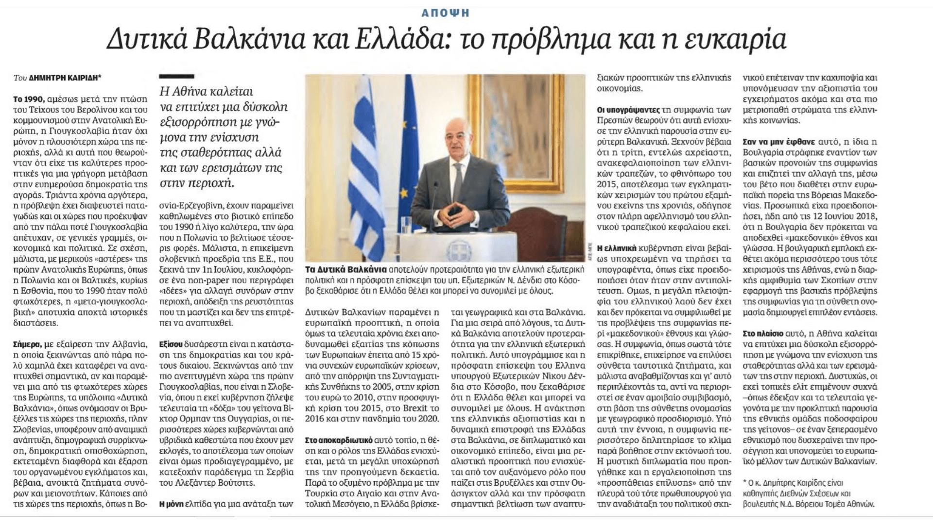 Δυτικά Βαλκάνια και Ελλάδα: το πρόβλημα και η ευκαιρία (Η Καθημερινή της Κυριακής)