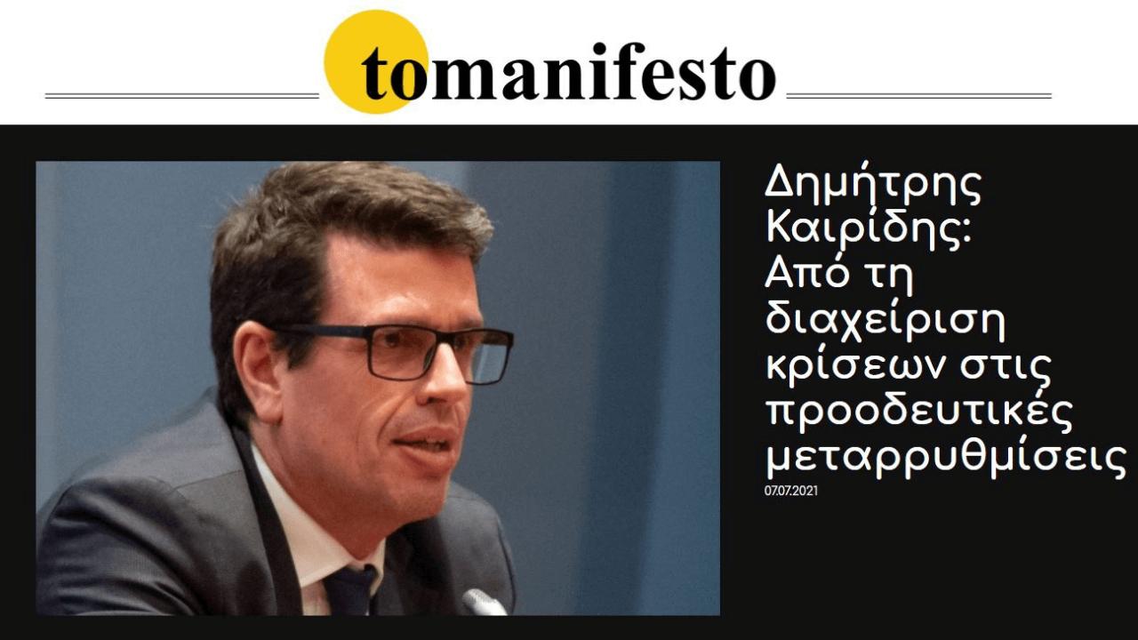 Από τη διαχείριση κρίσεων στις προοδευτικές μεταρρυθμίσεις (tomanifesto.gr)