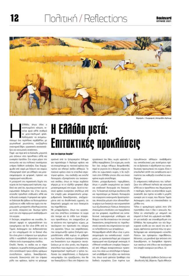 Η Ελλάδα μετά: Επιτακτικές προκλήσεις (Boulevard)