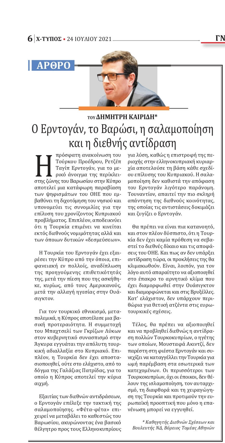 Ο Ερντογάν, το Βαρώσι, η σαλαμοποίηση και η διεθνής αντίδραση (Χτύπος)
